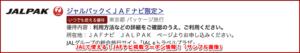 JALで使える!JAFナビ掲載クーポン情報!(サンプル画像)