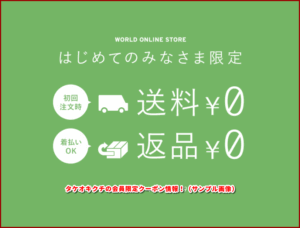 タケオキクチの会員限定クーポン情報!(サンプル画像)