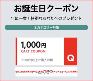 Qoo10の会員限定クーポン情報!(バースデークーポン・サンプル画像)