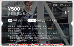 タカキューの会員限定クーポン情報!(500円OFF・サンプル画像)
