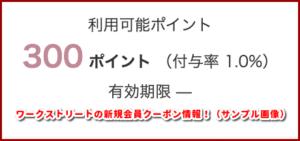 ワークストリートの新規会員クーポン情報!(サンプル画像)