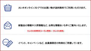 カシオの会員限定クーポン情報!(サンプル画像)
