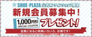 シュープラザのオンラインショップ会員限定クーポン情報!(サンプル画像)