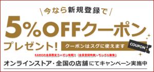 KAMOの会員限定クーポン情報!(会員登録特典・サンプル画像)
