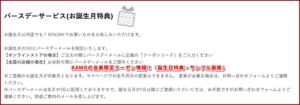 KAMOの会員限定クーポン情報!(誕生日特典・サンプル画像)