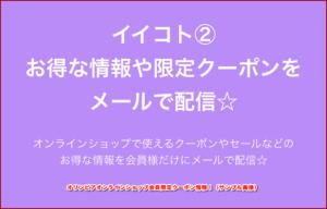 オリンピアオンラインショップ会員限定クーポン情報!(サンプル画像)