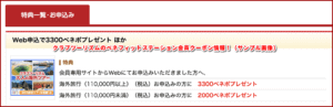クラブツーリズムのベネフィットステーション会員クーポン情報!(サンプル画像)