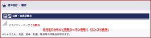 白洋舎のJAFナビ掲載クーポン情報!(サンプル画像)