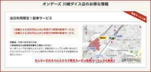 オンデーズのタイムズクラブ限定クーポン情報!(サンプル画像)