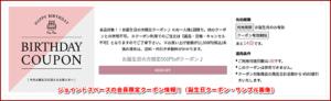 ジョイントスペースの会員限定クーポン情報!(誕生日クーポン・サンプル画像)