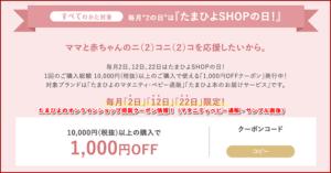 たまひよのオンラインショップ掲載クーポン情報!(マタニティベビー通販・サンプル画像)