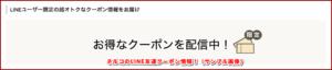 ネルコのLINE友達クーポン情報!(サンプル画像)