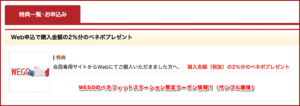 WEGOのベネフィットステーション限定クーポン情報!(サンプル画像)