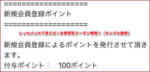 レッセパッセで使える!会員限定クーポン情報!(サンプル画像)