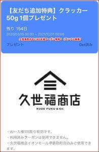 久世福商店のLINE友達クーポン情報!(サンプル画像)