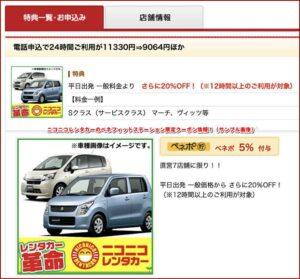 ニコニコレンタカーのベネフィットステーション限定クーポン情報!(サンプル画像)