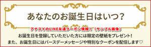 アナスイのLINE友達クーポン情報!(サンプル画像)