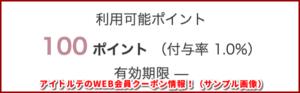 アイトルテのWEB会員クーポン情報!(サンプル画像)