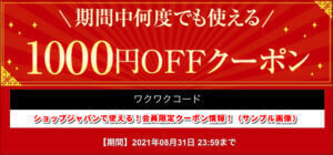 ショップジャパンで使える!会員限定クーポン情報!(サンプル画像)
