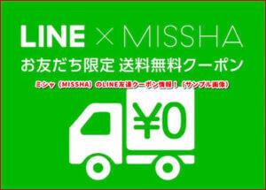 ミシャ(MISSHA)のLINE友達クーポン情報!(サンプル画像)