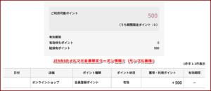 JENNIのメルマガ会員限定クーポン情報!(サンプル画像)