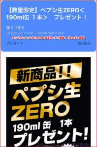 ホームセンタームサシのLINE友達クーポン情報!(サンプル画像)