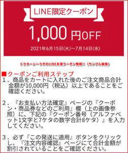 ドクターシーラボのLINE友達クーポン情報!(サンプル画像)