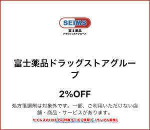 セイムスのLINE Pay特典クーポン情報!(サンプル画像)
