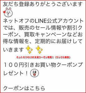 ネットオフのLINE友達クーポン情報!(サンプル画像)