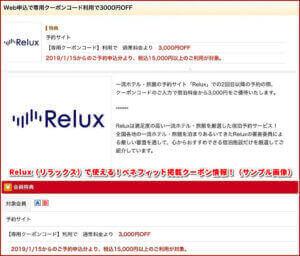 Relux(リラックス)で使える!ベネフィット掲載クーポン情報!(サンプル画像)