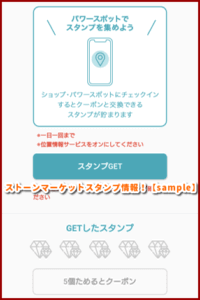 ストーンマーケットスタンプ情報!【sample】