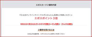 BREEZEで使えるエポトクプラザ掲載クーポン情報!(サンプル画像)