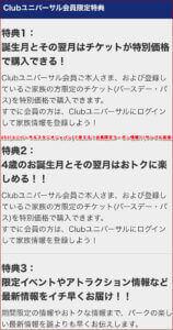 USJ(ユニバーサルスタジオジャパン)で使える!会員限定クーポン情報!(サンプル画像)