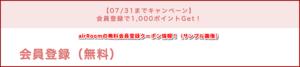 airRoomの無料会員登録クーポン情報!(サンプル画像)