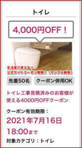 生活堂で使える!公式サイトクーポン情報!(サンプル画像)