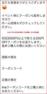 シェリーブランのLINE友達クーポン情報!(サンプル画像)