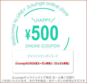 J LoungeのLINE友達クーポン情報!(サンプル画像)