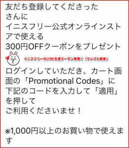 イニスフリーのLINE友達クーポン情報!(サンプル画像)