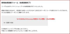 リーデルのオンラインショップ会員クーポン情報!(サンプル画像)