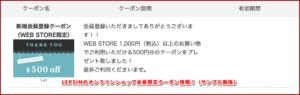 LEPSIMのオンラインショップ会員限定クーポン情報!(サンプル画像)