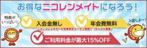 ニコニコレンタカーの会員限定クーポン情報!(サンプル画像)