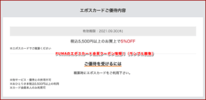 PUMAのエポスカード会員クーポン情報!(サンプル画像)