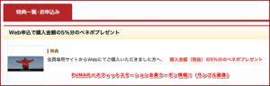 PUMAのベネフィットステーション会員クーポン情報!(サンプル画像)