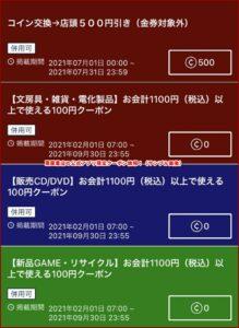 蔦屋書店の公式アプリ限定クーポン情報!(サンプル画像)