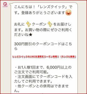 レンズクイックのLINE友達限定クーポン情報!(サンプル画像)