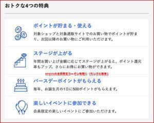 anysisの会員限定クーポン情報!(サンプル画像)