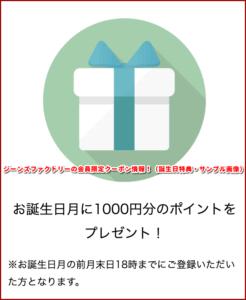 ジーンズファクトリーの会員限定クーポン情報!(誕生日特典・サンプル画像)