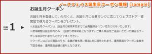 ノースフェイス誕生日クーポン情報【sample】