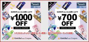 トモズのガッチャモール限定クーポン情報!(最大1,000円OFF・サンプル画像)