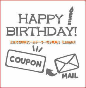メルマガ限定バースデークーポン情報!【sample】
